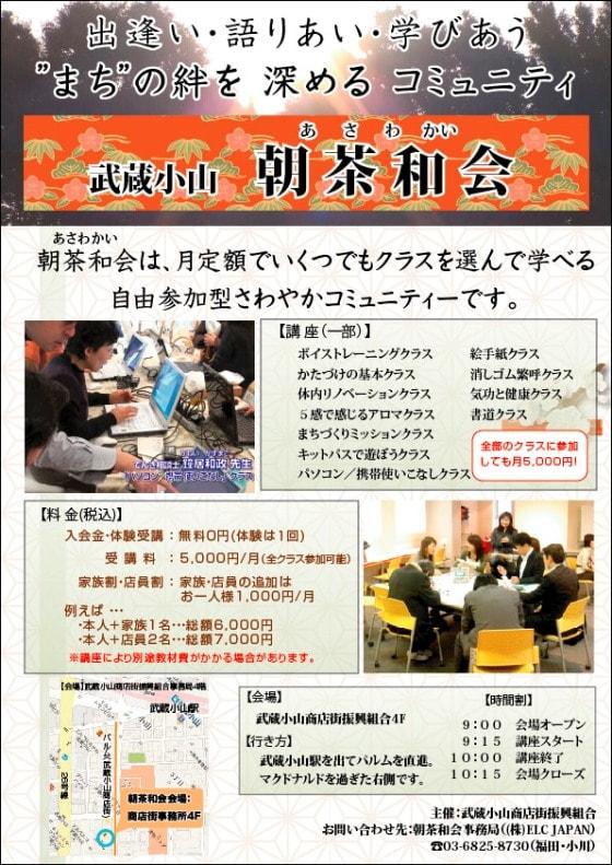 武蔵小山商店街の朝茶和会という催しものです