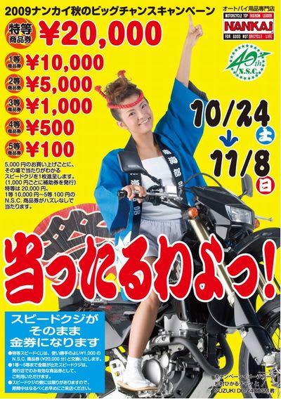 2009ナンカイ秋のビッグチャンスキャンペーン