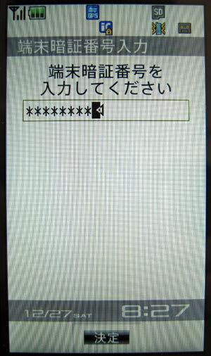 端末暗証番号の入力ボックス