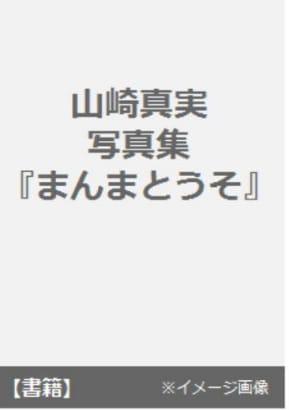 山崎真実の画像 p1_13