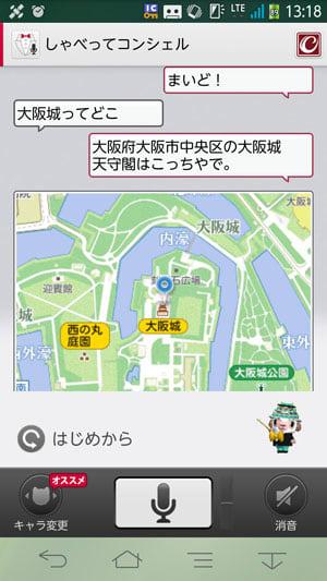 しゃべってコンシェルで大阪城について尋ねてみた