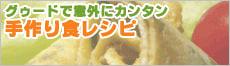 グゥードアレンジレシピ