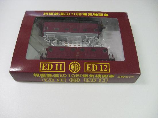 相鉄 ED10形電気機関車 - こては...