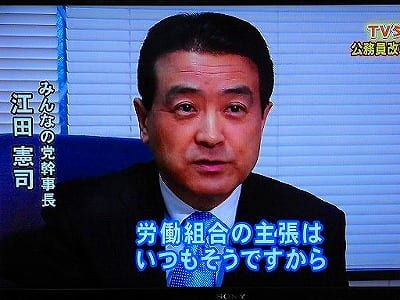 江田憲司 橋本失政を省みず ひたすら新自由主義に突っ走る胡散臭いオヤジ... エセ左翼とは エセ