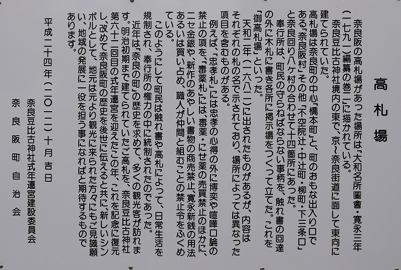 奈良阪の高札場説明