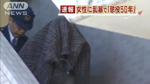 日本の裁判所で性犯罪について求...