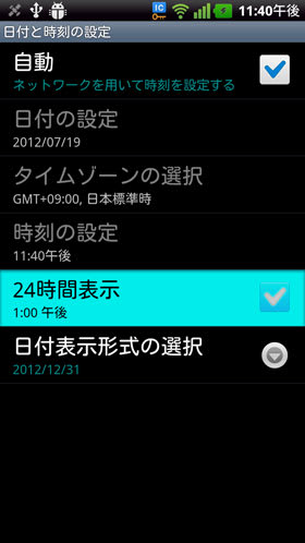 時計表示の12時間/24時間表示切り替えはシステム設定と連動