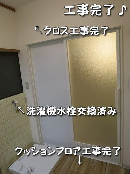 洗面脱衣室の完成