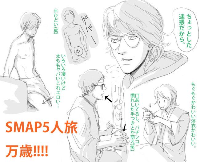 【動画】SMAP 旅行! スマスマで初の5人旅行 USJ 有 …
