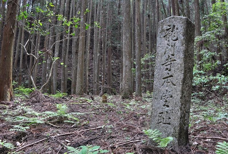 龍門寺本堂跡石標