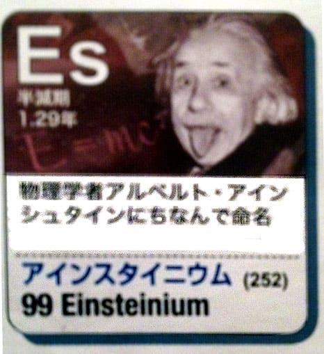 アインスタイニウム(Es)「一家に一枚 元素周期表」より 8 - All Things Must Pass