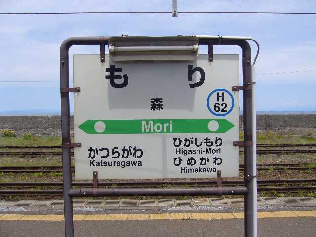 森駅駅名標