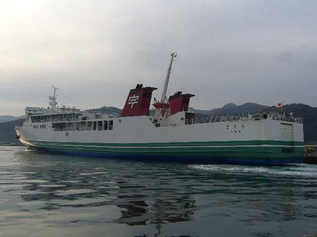 臼杵港到着の宇和島運輸さくら