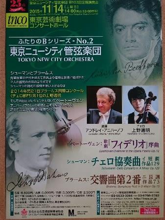 アニハーノフ+東京ニューシティ管弦楽団でブラームス「交響 ...