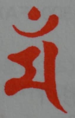 生まれ年 お守り本尊 【丑・寅年 虚空蔵菩薩】 お守 …