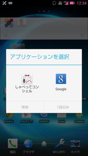 メニューボタン長押しで「しゃべってコンシェル」または「Google Now」が起動