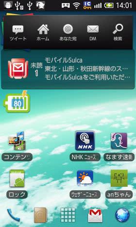 spモードメールアプリ(バージョン4500)のアイコン