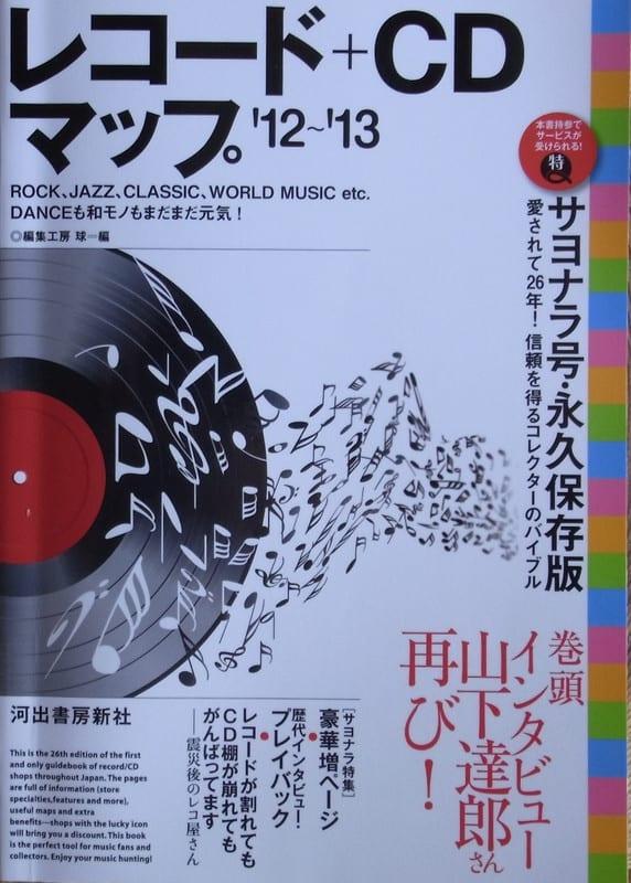 Recordmap2012_2