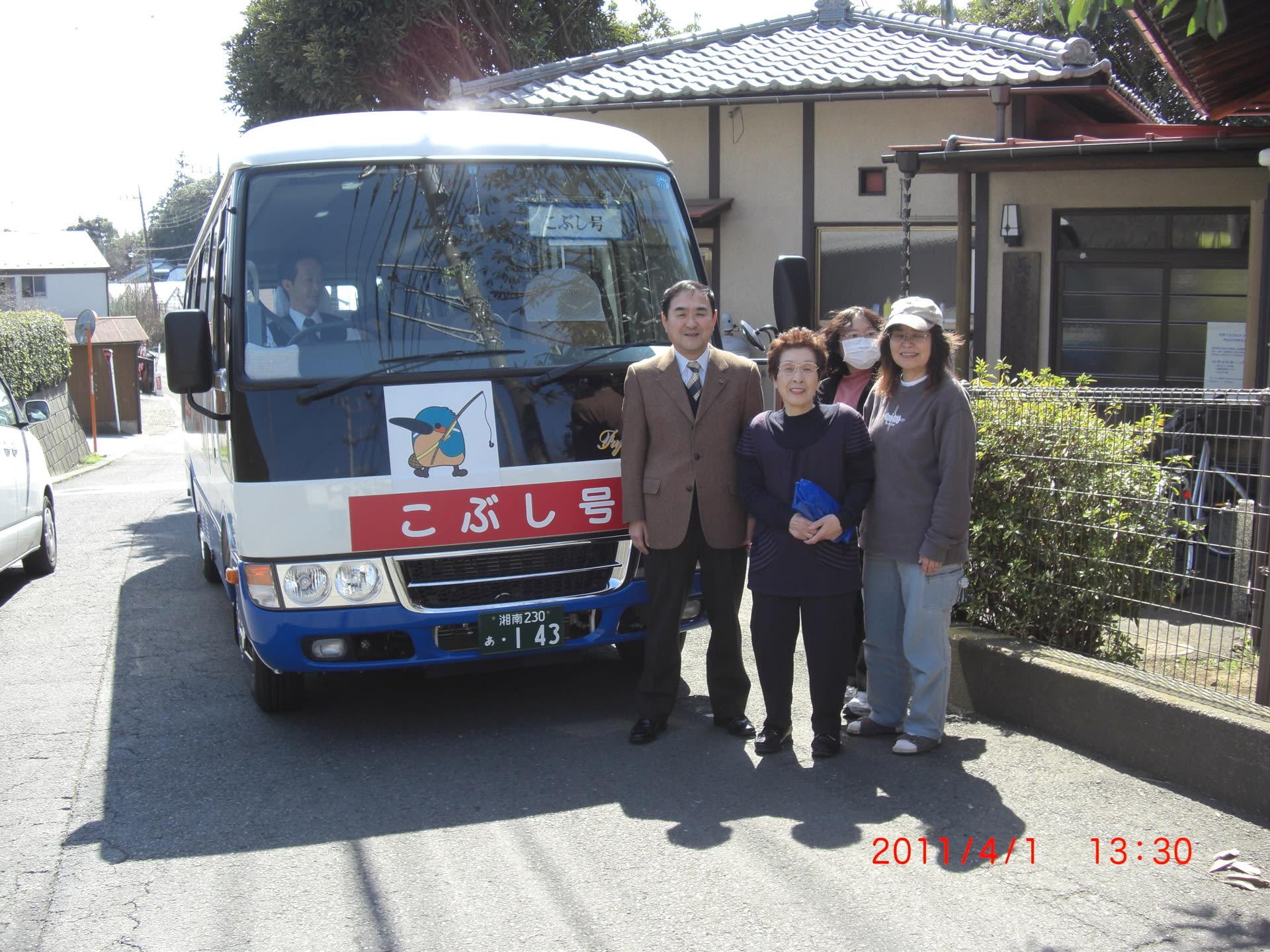 こぶし号(高齢者福祉バス)が来た。 - 藤沢市市議会議員ますいひでおブログ