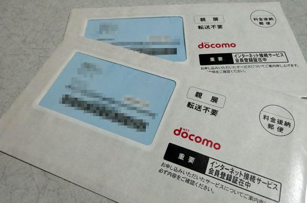 2通届いたドコモnetのインターネット接続サービス会員登録証