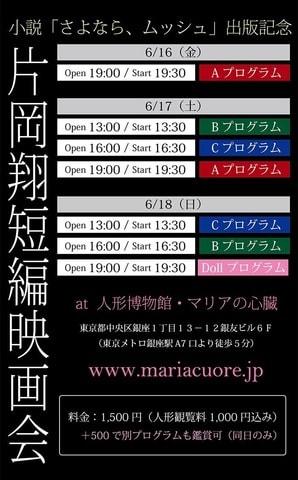 「片岡翔短編映画会」の画像検索結果