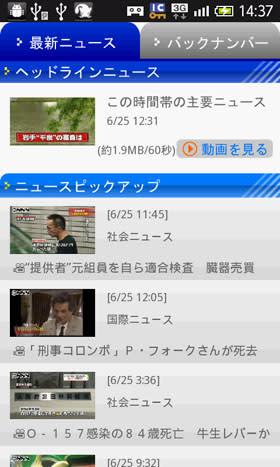 iチャネルのニュースチャネル
