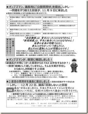 201512オンブズマンちらし_PAGE0001(2)