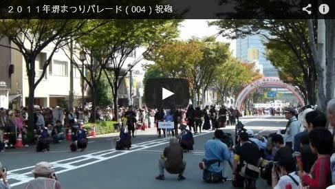 2011年堺まつりパレード(004)祝砲