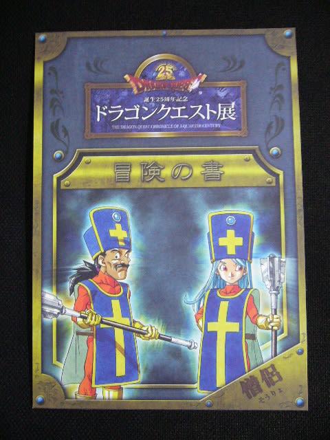 「誕生25周年記念ドラゴンクエスト展」の「冒険の書 僧侶バージョン」