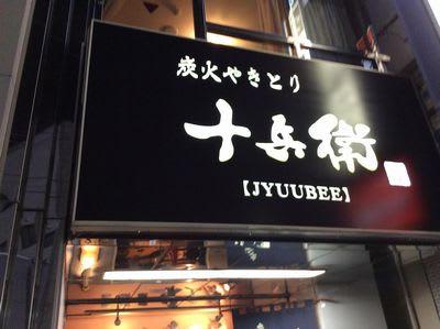 立川で美味しい焼き鳥が食べられる名店ブランド鶏絶品おしゃれな人気店