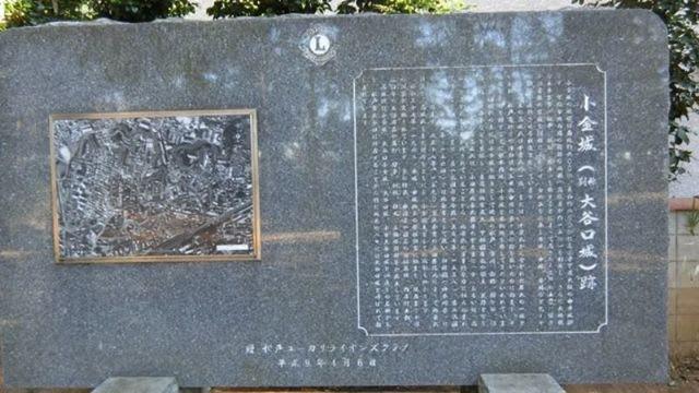 小金城の石碑