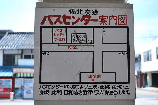 庄原バスセンター - 斬剣次郎の...