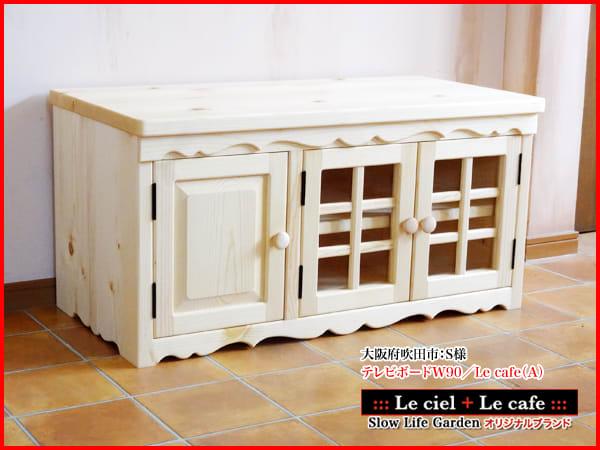 カントリー家具 パイン家具 テレビ台 テレビボード