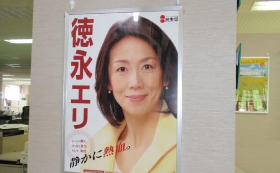 徳永エリの画像 p1_17