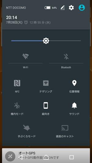 バージョンアップ後は画面上部からの2回スワイプでクイック設定が表示される