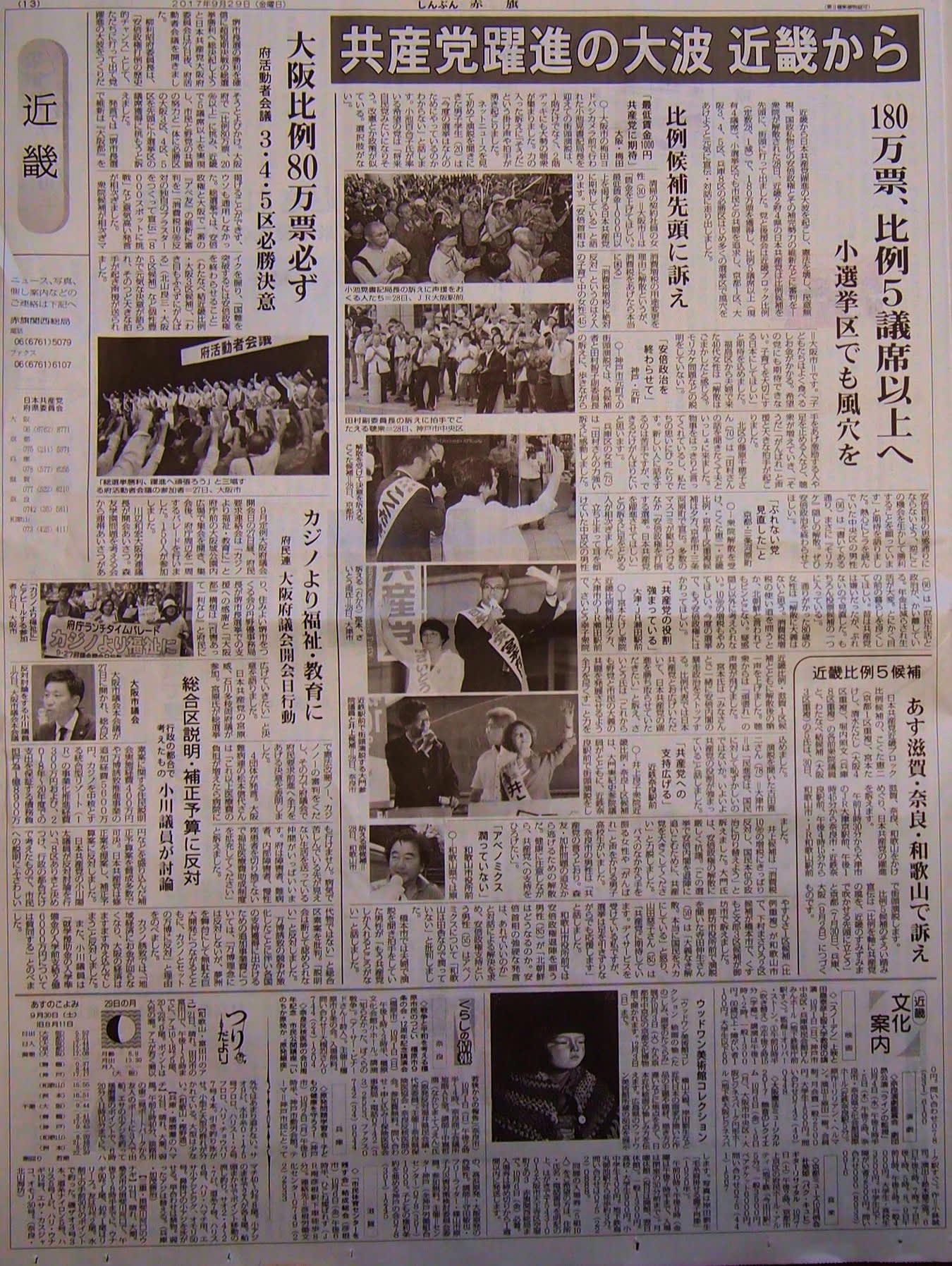 朝日の基地外投稿 225面YouTube動画>15本 ->画像>62枚