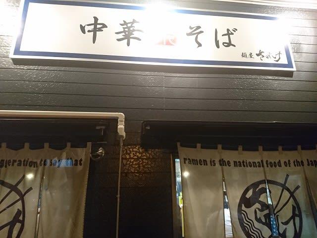 まったりとした夜もいいね。「麺屋さすけ」