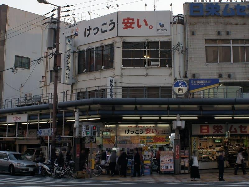 日本橋 イオシス
