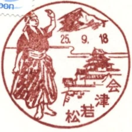 会津若松郵便局の風景印 - 風景印集めと日々の散策写真日記
