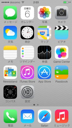 iPhone 5cにIIJmioで利用開始直後ホーム画面(その1)