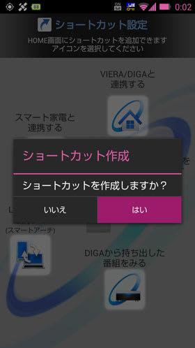 ELUGA Linkのショートカット設定