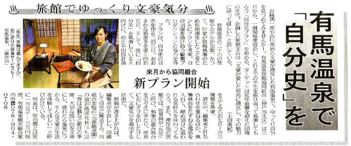 有馬温泉で「自分史」を(神戸新聞2月27日朝刊)