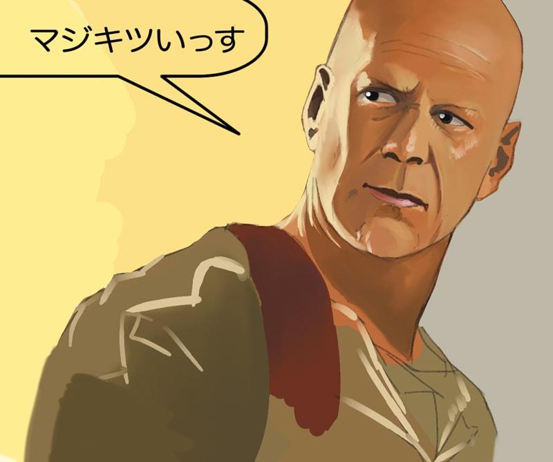 A 桜美林大学漫画ゲーム研究会 ダイ・ハードブルース・ウィリス