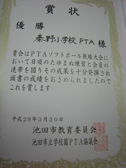 PTA親睦ソフトボール大会優勝!