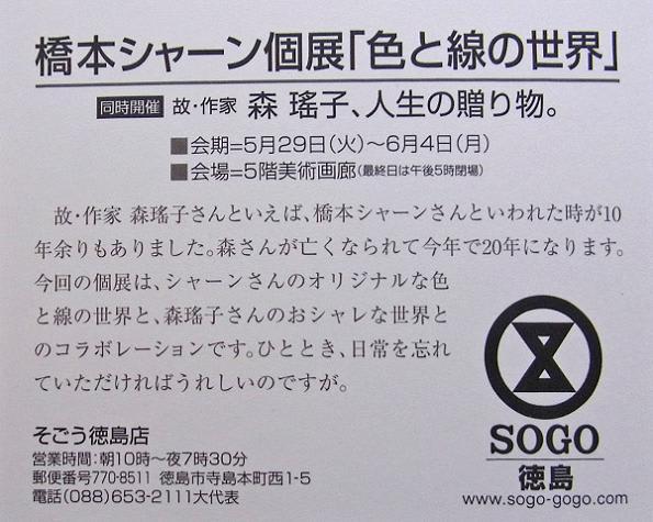 橋本シャーンの画像 p1_7
