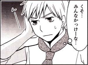 Manga_time_or_2013_11_p042