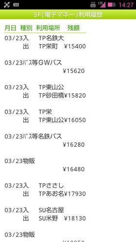モバイルSuicaに2013/3/23に刻んだ利用履歴(その2)