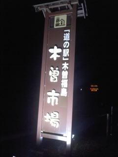 長野県木曽郡
