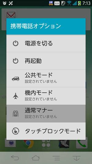 電源キー長押しで表示される「携帯電話オプション」からもマナーモードに設定可能
