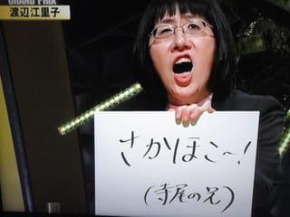 渡辺江里子の画像 p1_11